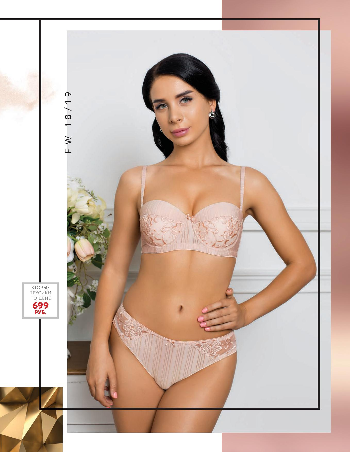 картинка бюстгальтер трусики модель Amour каталог МонМио осень-зима 2018-2019