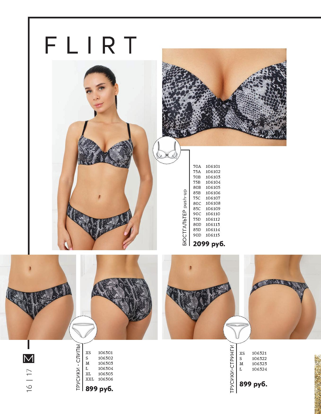 картинка бюстгальтер трусики модель Flirt каталог МонМио осень-зима 2018-2019
