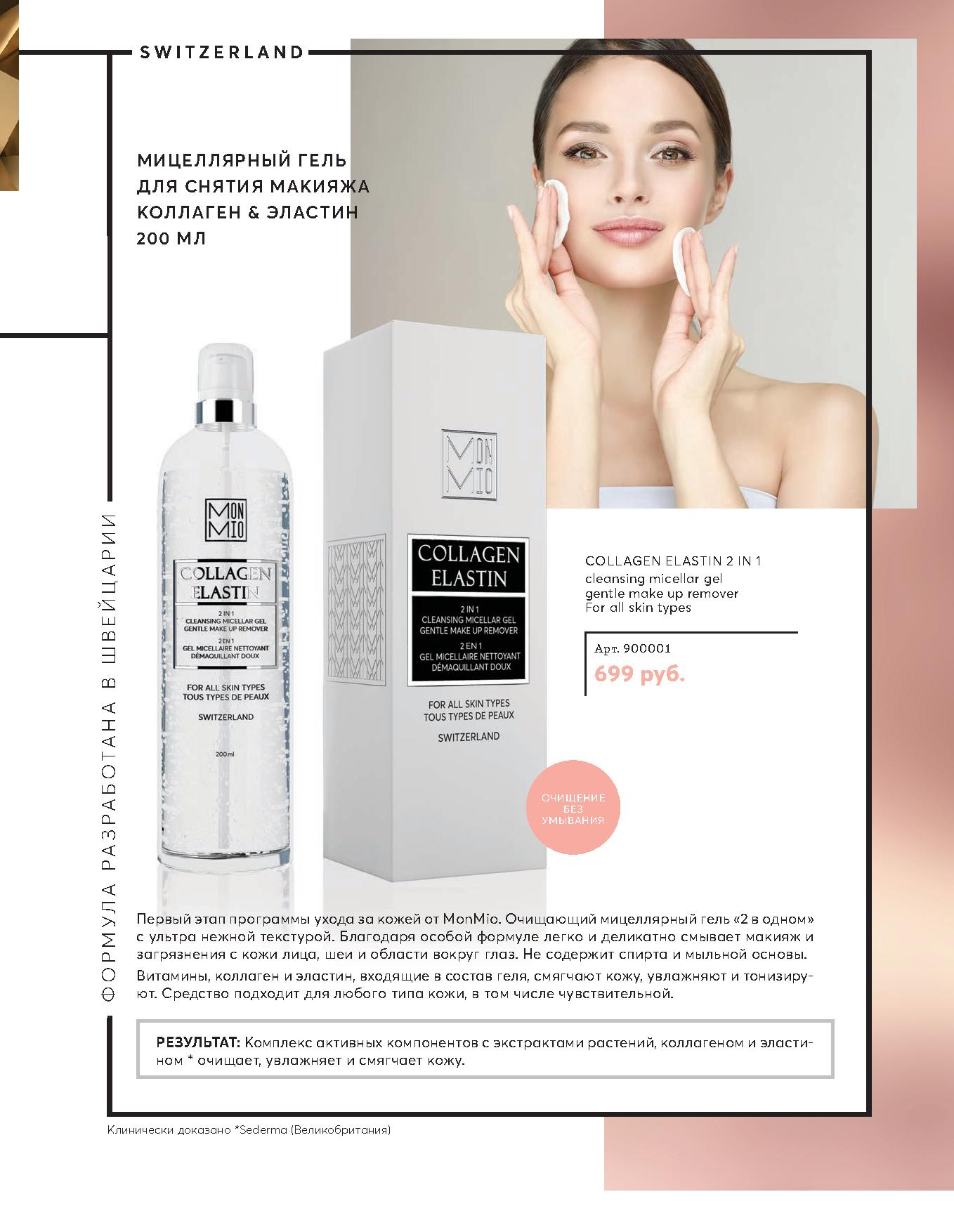 картинка мицеллярный гель для снятия макияжа каталог МонМио осень-зима 2018-2019