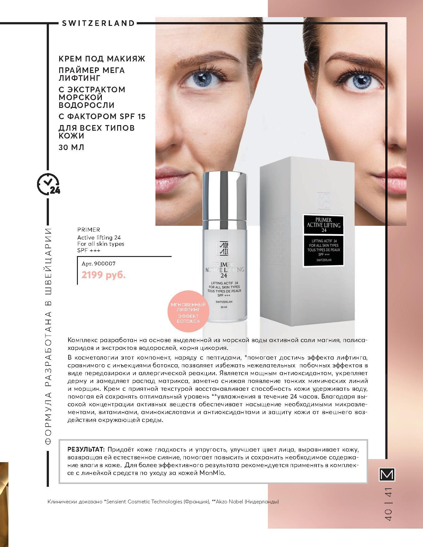 картинка крем под макияж праймер каталог МонМио осень-зима 2018-2019