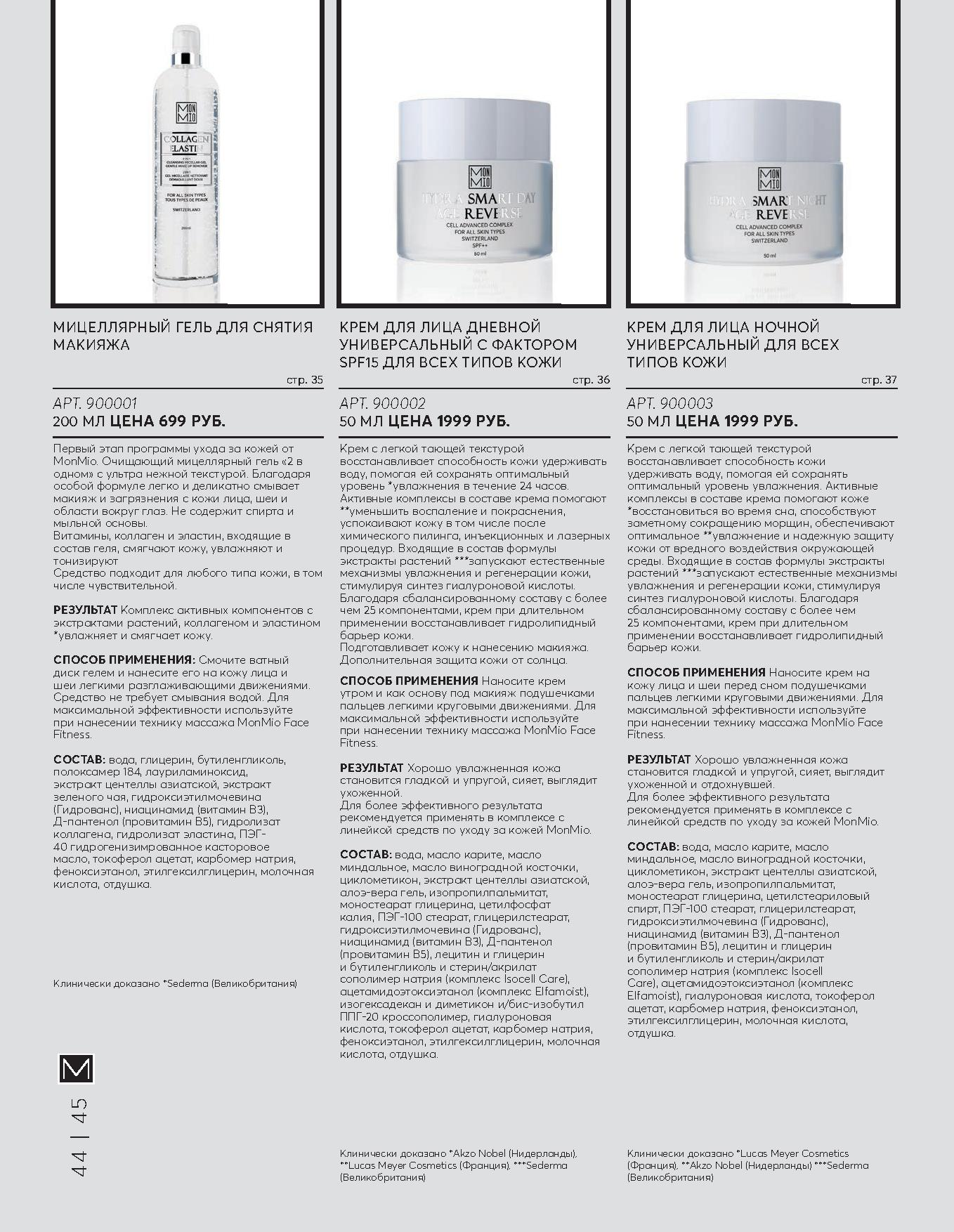картинка описание кремов каталог МонМио осень-зима 2018-2019