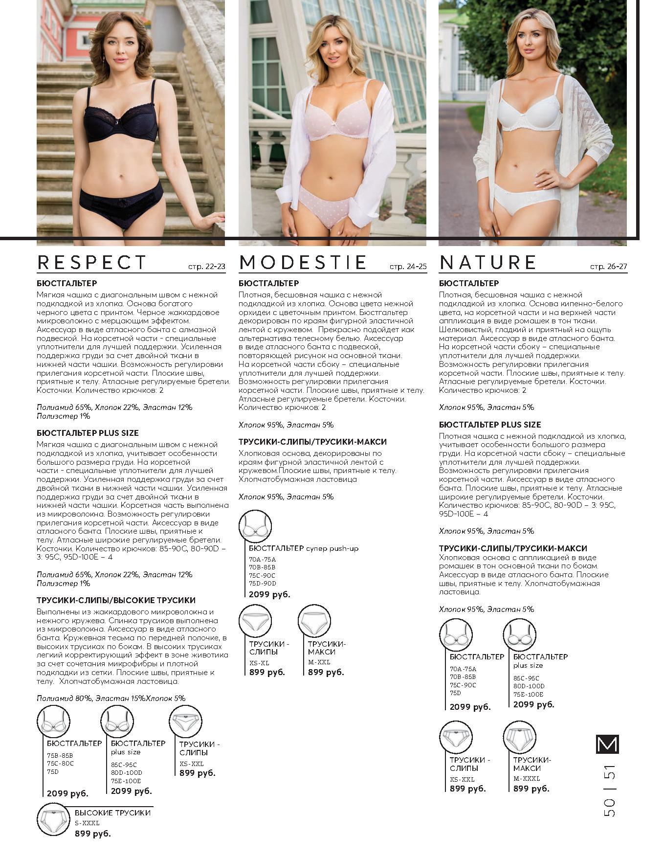 картинка описание моделей нижнего белья каталог МонМио осень-зима 2018-2019