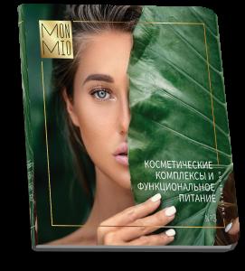 Каталог косметики и витаминов МонМио