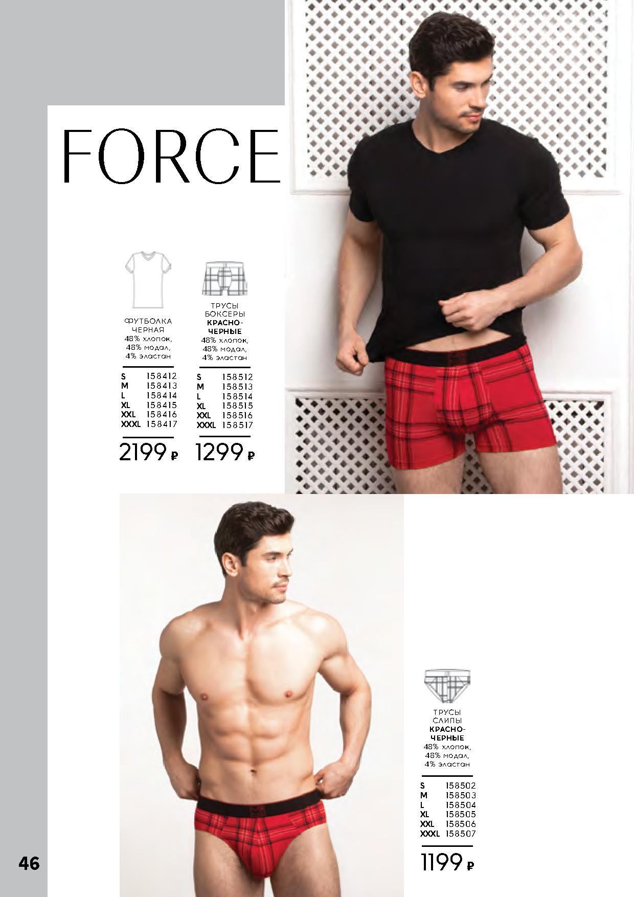 МонМио мужская футболка и трусы Форс