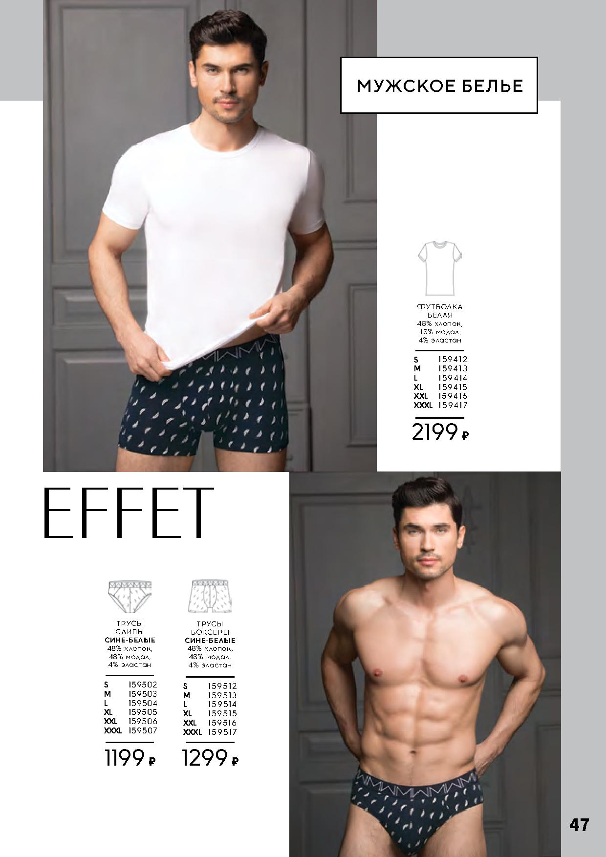 МонМио мужская футболка трусы Эффет