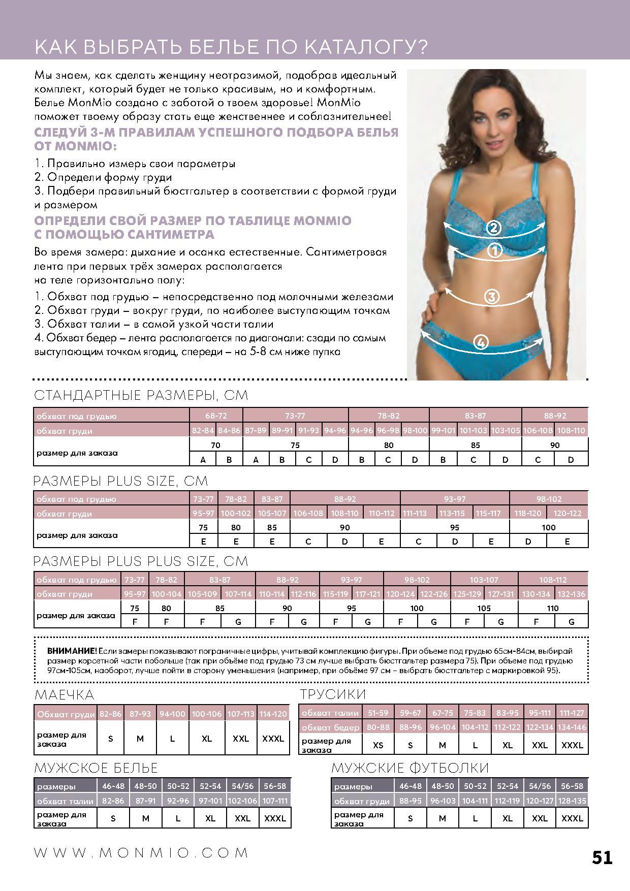 МонМио таблица размеров